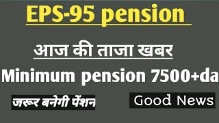 eps -95 Pension latest news today minimum pension 7500+da 4 July 2020