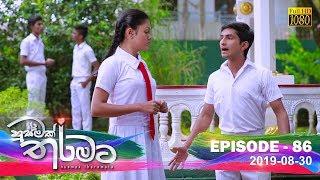 Husmak Tharamata   Episode 86   2019-08-30 Thumbnail