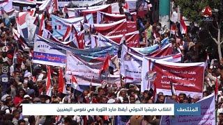 انقلاب مليشيا الحوثي أيقظ مارد الثورة في نفوس اليمنيين