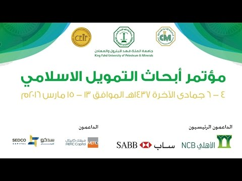 KFUPM Islamic Banking and Finance Research Conference 2016 Day1 Part1