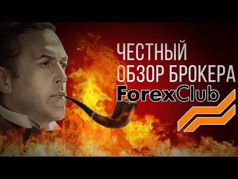 Честный обзор брокера Forex Club