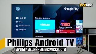 Мультимедийные возможности Android TV