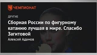 Сборная России по фигурному катанию лучшая в мире Спасибо Загитовой