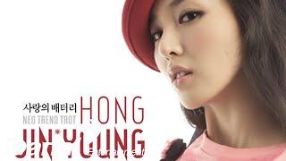 홍진영 - 사랑의 배터리 가사(lyrics)