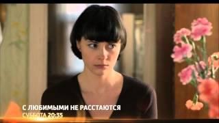 С любимыми не расстаются 1 2 3 4 серия фильм русская мелодрама 2015 драма сериал анонс трейлер