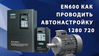 EN600 как проводить автонастройку 1280 720(Преобразователи частоты En600 от ENC Electric с 2014 года активно завоевывают рынок России, в данном видео инженер..., 2016-10-25T19:10:29.000Z)