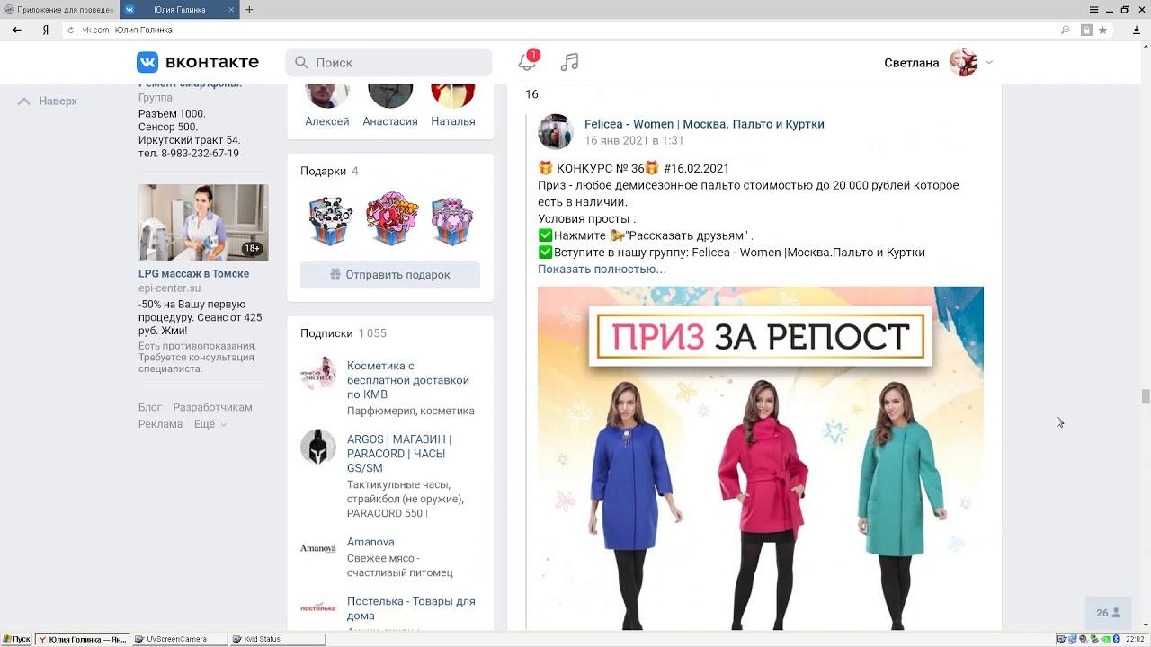Интернет Магазин Парфюмерии Томск