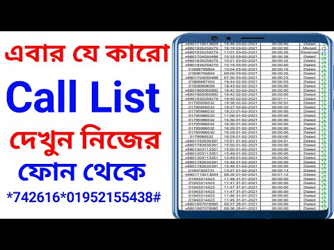 How to see dialled call details | How to see received call details, Educational Purpose Only