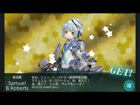 KanColle Samuel B. Roberts Quest Reward (2018.04.23 update)