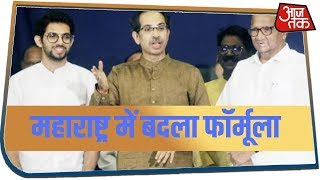 Maharashtra में बदला फॉर्मूला, NCP को 16, शिवसेना को 15 और कांग्रेस को 12 मंत्रालय!