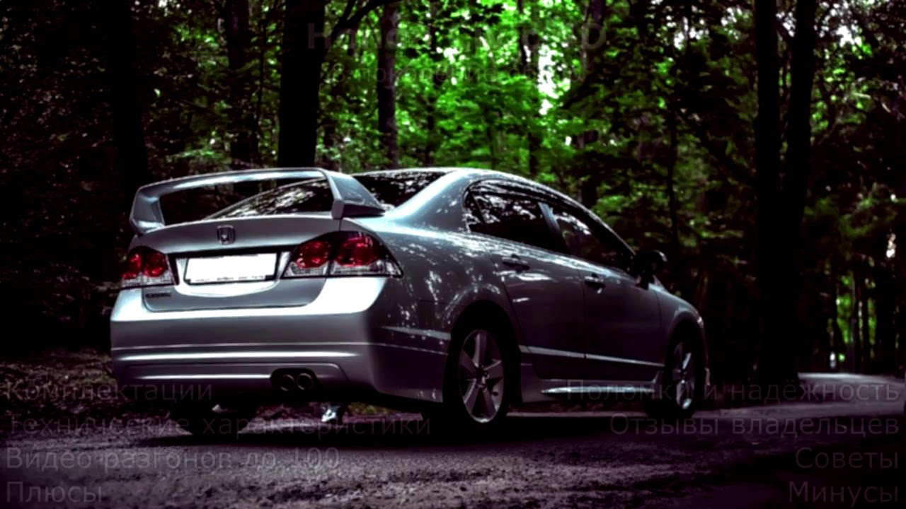 HONDA Civic 4D обзор