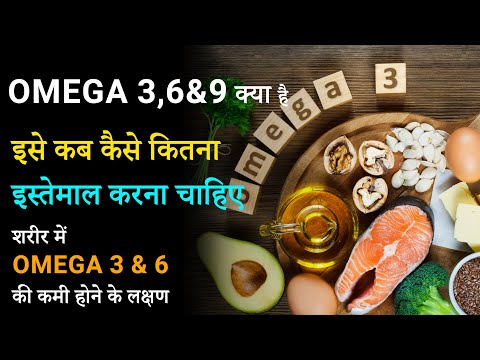 WHAT IS OMEGA 3,OMEGA 6 ,OMEGA 9|FAT,FATTY ACIDS|HOW MUCH FAT WE NEED PER DAY| BY NARENDRA YADAV