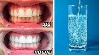 новый Способ Отбелить Зубы за 1 Час в Домашних Условиях