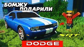 Это настоящий DODGE CHALLENGER SRT в Minecraft! Мультик троллинг 100%