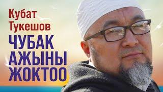 Download lagu Кубат Тукешов - Чубак ажыны жоктоо
