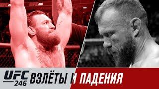 UFC 246: Взлеты и падения