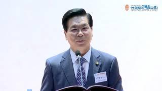 제21대국회개원조찬기도회 이영훈목사 설교(2020062…