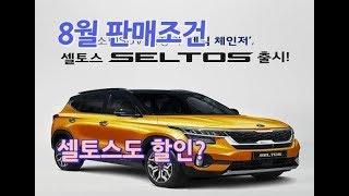 [셀토스] 기아자동차 8월 판매조건!! 셀토스도 할인?