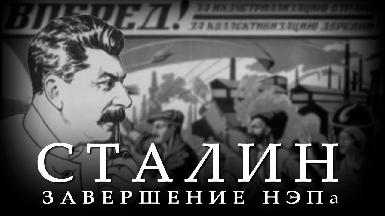 Сталин. Завершение НЭПа
