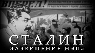 Сталин. Завершение НЭПа.