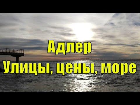 Адлер на фото и видео. Улицы, цены, море в Адлере.
