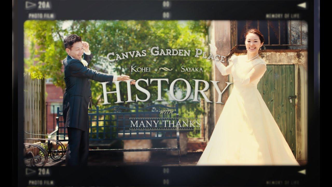 【結婚式 プロフィールビデオ】これからを共に歩む二人の思い出フィルム , YouTube