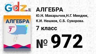№ 972- Алгебра 7 класс Макарычев