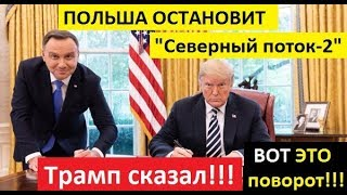 ТЕРМІНОВО! 25.09.19 ПОЛЬЩА зупинить ''Північний потік-2'', Трамп видав інструкцію від США - НОВИНИ