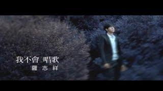 羅志祥 Show Lo - 我不會唱歌 A Song For You (官方完整版MV)