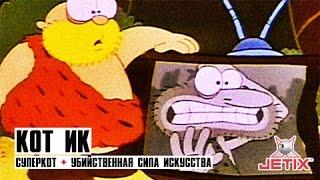 Кот Ик и Ужасные Громозавры - 18 Серия (Убийственная сила искусства + Суперкот)