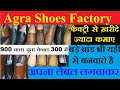 Shoes Manufacturer in Agra !! Agra Shoes Factory !! Branded Shoes Factory !! Business World !!