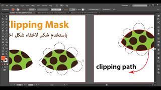 01.12  ما هو ال clipping mask