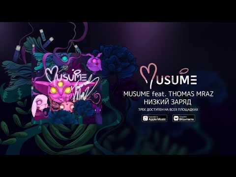 MUSUME Feat. THOMAS MRAZ — Низкий Заряд (Official Audio Stream)