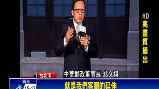 台北郵局整修竣工 風華再現添浪漫-民視新聞
