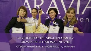 Отборочный чемпионат по шугарингу ARAVIA Professional, 14-15.11.2017, Барнаул.