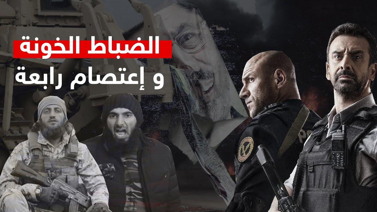 القصة الحقيقية لـ ضباط الشرطة الخونه وإعتصام رابعة من مسلسل الإختيار 2