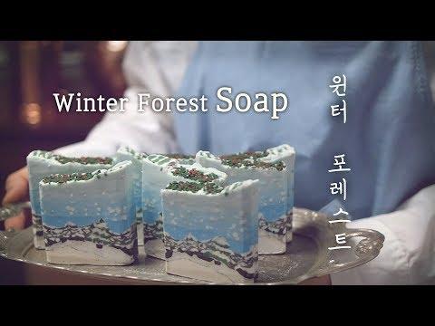 "â�""Winter Forest Soap Making 윈터 í�¬ë ˆìŠ¤íŠ¸ 비누 만들기"