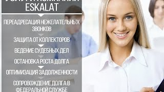 ООО Эскалат Принцип Работы.(, 2014-12-24T20:19:23.000Z)