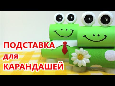 Ролик Как сделать Поделки/Игрушки Своими Руками для Детей Лягушки-Карандашницы - Самоделки из Бутылки