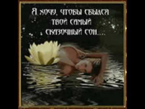 Доброй ночи!Сладких снов!