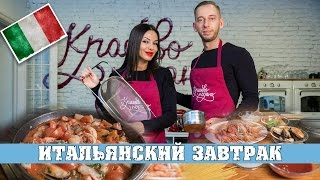 """Маргарита и Никита Бойко - """"Отличный итальянский завтрак в выходной паста Frutti Di Mare""""."""