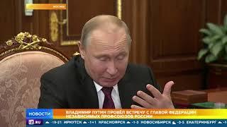 Путин обсудил с главой Федерации профсоюзов выплаты работающим пенсионерам
