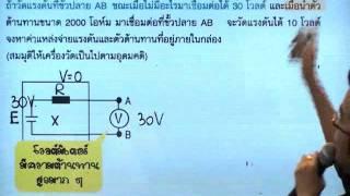 Video PAT3 กรกฎาคม 2553 ข้อ 10 CPN ตึกน้ำ ชลบุรี download MP3, 3GP, MP4, WEBM, AVI, FLV Juli 2018