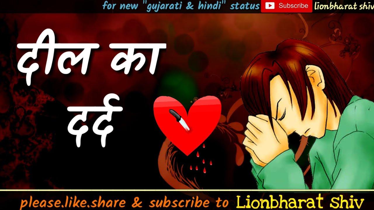 New whatsapp status new status  hindi status dard status zakhmi dil whatsapp status new dard song