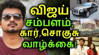 விஜய் சம்பளம், கார், சொகுசு வாழ்க்கை! | Tamil Cinema News | Kollywood News | Tamil Cinema Seithigal