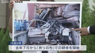 JR福知山線脱線事故の風化防止を 社員向け研修の一部を公開