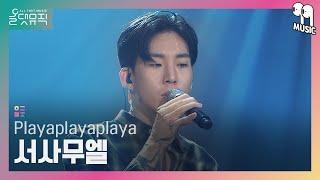 [올댓뮤직 All That Music] 서사무엘(Samuel Seo) - Playaplayaplaya