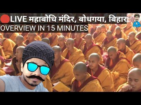 🔴LIVE महाबोधि मंदिर, बोधगया, बिहार || THE MAHABODHI TEMPLE OVERVIEW IN 50 MIN.|| #BIHARVLOG🌐