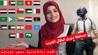 من اقوى دولة عربية في لعبة  ببجي موبايل ( مسابقة ابطال العرب ) ... ام سيف