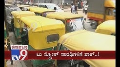 2-Stroke Auto To Be Scrapped By State Governmnet To Curb Pollution Menace In Bengaluru